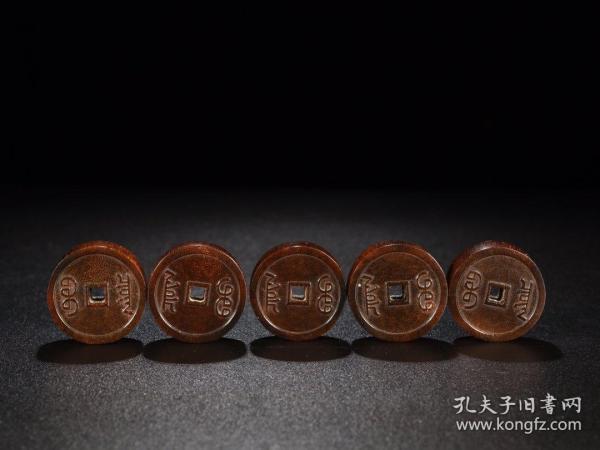 旧藏:五帝钱一套