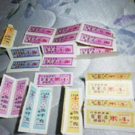 北京旧米面粮票,共25个,93年9个,其他93年