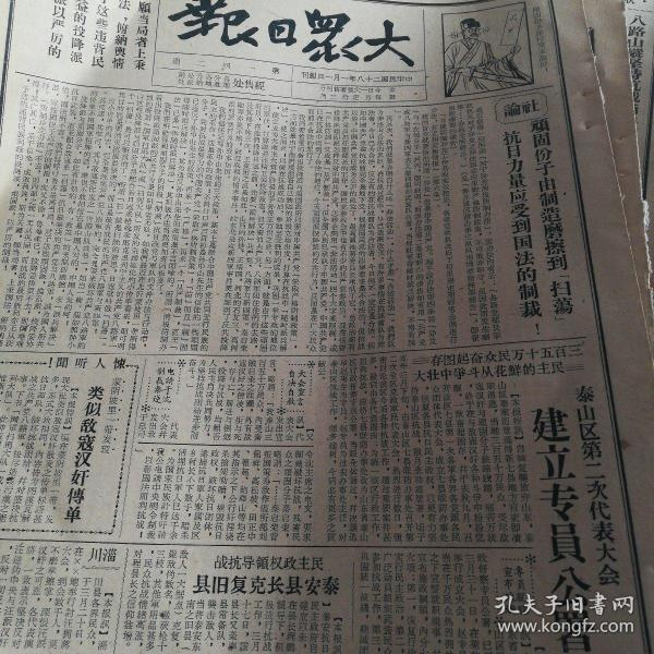 《大众日报》蒙阴,泰山第二次代表大会建立专员公署,沂水县参议会,一一五师在鲁英勇杀敌,