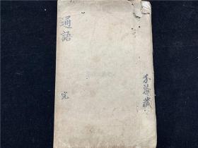 日本精抄本《通语》1册10卷全,日本天乐翁原著,记述南宋绍兴至明朝洪武200年间这一段时期的日本野史逸事。古人抄书不易,珍惜。