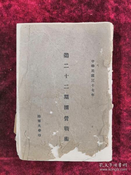 第二十二期团营战术 民国37年版 包邮挂刷