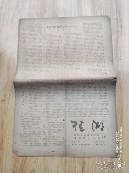 桂  湖   1984年10月  第十二期