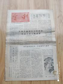 会刊  新都县纪念杨升庵诞辰五百周年办公室   1988年9月