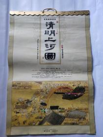 清明上河图(挂历2010)