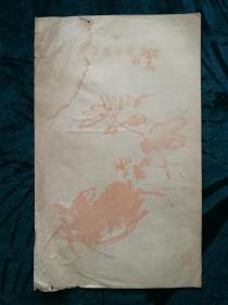 民国时期生贡单印菓品笺