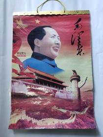 毛泽东世纪伟人挂历