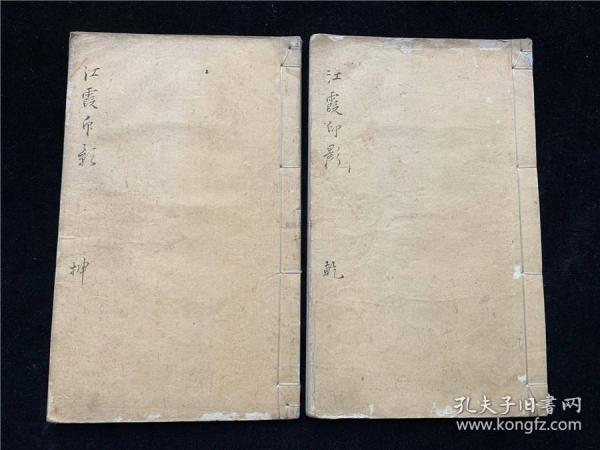 稀见日本印谱《江霞印影》2册全,是清乾嘉时期日本高水平篆刻艺术的总结。印谱初源于日本丁已年一次文士雅集(见序),本谱收录芙蓉先生等数十家作品,每家三五颗,约百余颗,白纸手钤一百部以流芳。目前仅存两部,另一部被东京国立博物馆所收藏。