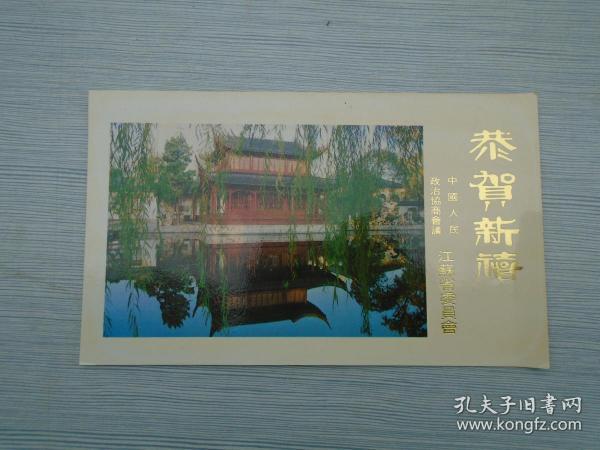 恭贺新禧 中国人民政治协商会议 江苏省委员会(包真包老。详见书影)