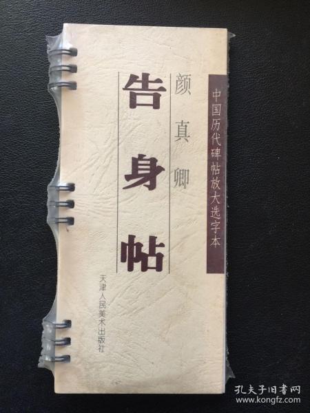 中国历代碑帖放大选字本 颜真卿 告身帖