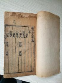 稀见,木刻戏本,缀白裘五集卷一,有琵琶记,三国志,红梨记,节孝记,儿孙福,精忠记。
