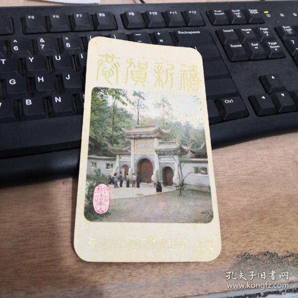 少见贺卡:恭贺新禧《贵州 贵阳 黔 灵 山》贵州省台湾同胞联谊会   品自定  1号册