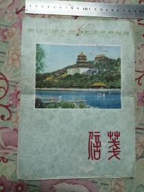 信笺(第26届世界乒乓球锦标赛.1961)