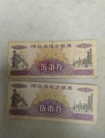 河北省地方粮票(2张)