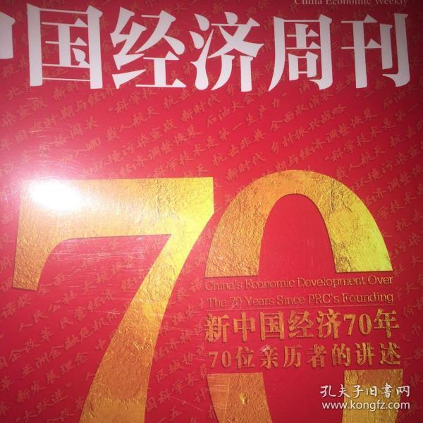 中国经济周刊(新中国经济70年—70位亲历者的讲述)