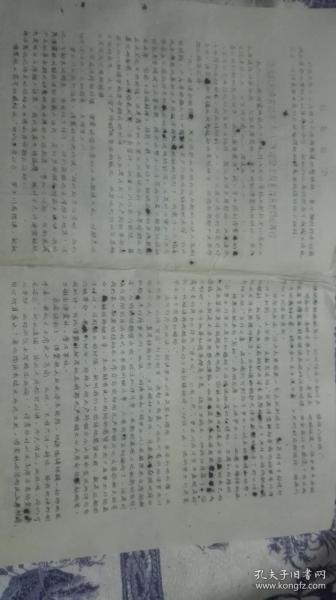 1967年文革油印资料8开15页