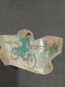 文革出品一一老贴画(中国人民邮政)一一罕见