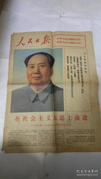 人民日报(1974年10月1日)