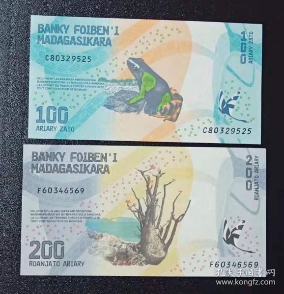 马达加斯加 纸币2张 2017年 外国钱币