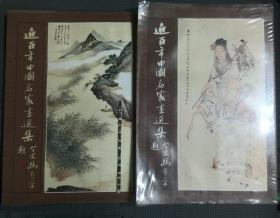《近百年中国名家画选集》甲乙两册全