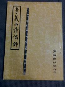 李义山诗偶评  黄侃著 (黄念容收藏 潘重规手抄)