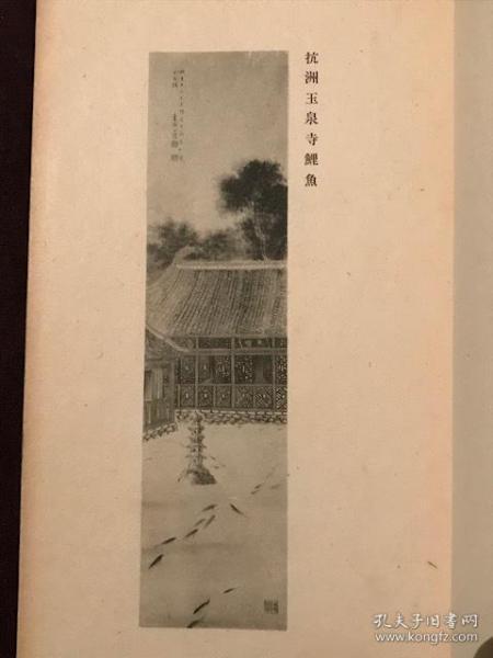 《支那漫游图录》1册全,民国时期日本编辑的中国江南等地游历图册,共收录42幅作品,包括苏州、杭州西湖、大谷光瑞等景点。大正14年珂罗版