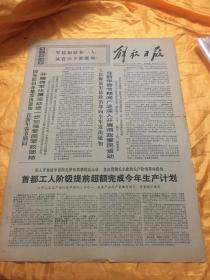 老报纸 解放日报 1970年12月30日 原报 4开4版全