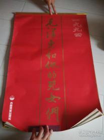 挂历 1994年毛泽东和他的儿女们(13张全)