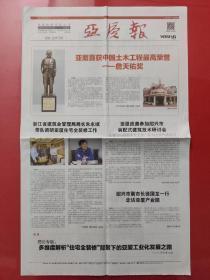 亚厦报2018年6月15日。亚夏喜获中国土木工程最高荣誉——詹天佑奖。(4版全)