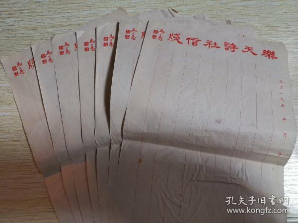 乐天诗社成立之初信笺7枚