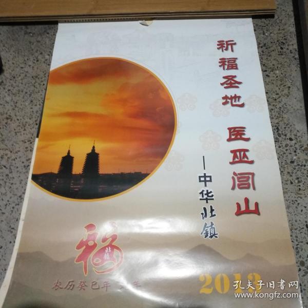 2013年祈福圣地医巫闾山挂历