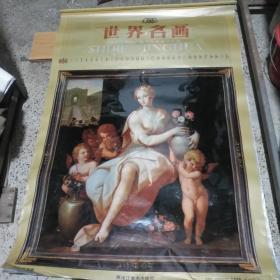 1992年世界名画挂历(特大)