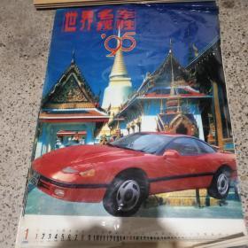 1995年世界名车揽胜挂历