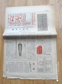 会刊   新都县文学艺术工作者联合会(筹)  1983年7月
