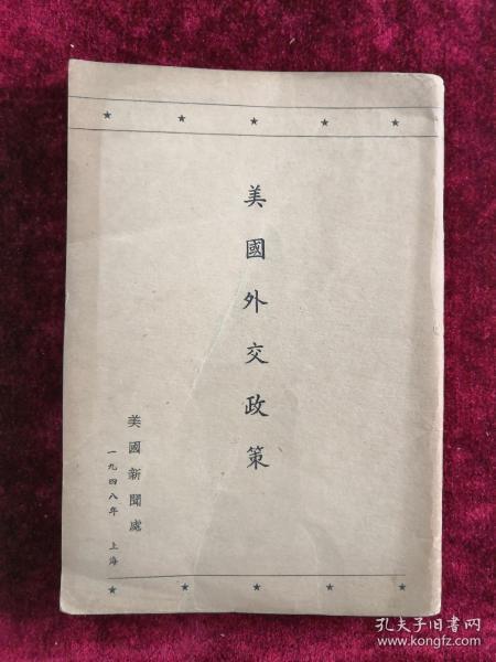 美国外交政策 民国37年 英汉文版 包邮挂刷