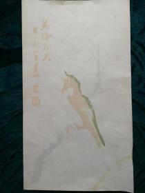 民国时期名家空白手笺纸款识:鸟语花香 癸己秋四月 墨畊