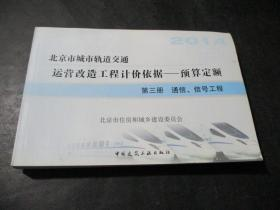 2014 Beijing Urban Rail Transit Operation and Transformation Project Valuation Basis-Budget Quota Volume III Communications and Signal Engineering