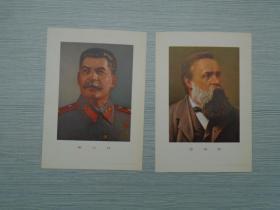 恩格斯 +斯大林 像 人民美术出版社  2张(包真包老。详见书影)