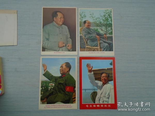 伟大领袖毛主席;毛主席万岁!万岁!万万岁!;毛主席畅游长江;我们伟大的领袖毛主席在首都向参加庆祝无产阶级文化大革命大会的百万革命群众招收。人民美术出版社 出版 4张(包真包老。详见书影)