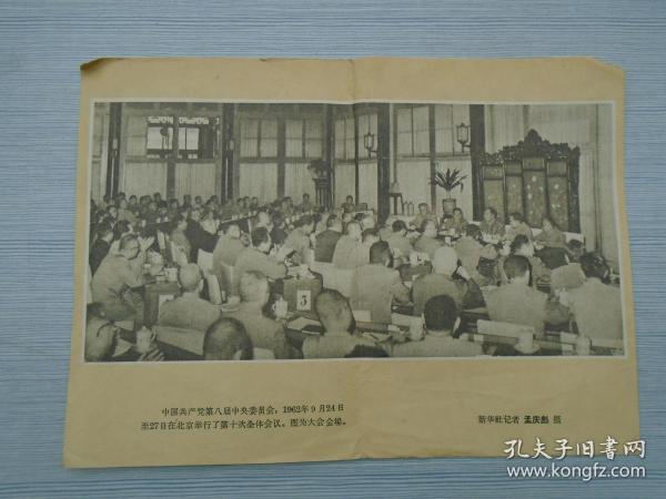 中国共产党第八届中央委员会,1962年9月24日至27日在北京举行了第十次全体会议 图为大会现场 新华社记者 孟庆彪 摄(包真包老。详见书影)