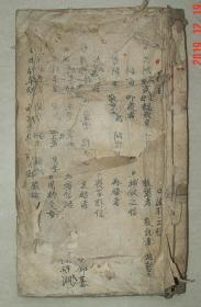 礼仪  礼文  情诗  生活常识  杂录   范文  民国毛笔手抄本 全本共33个筒子页