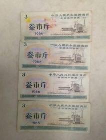 全国通用粮票(4张)