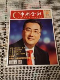 中国金融2019年第9期~李民吉:金融供给侧改革的探索与实践
