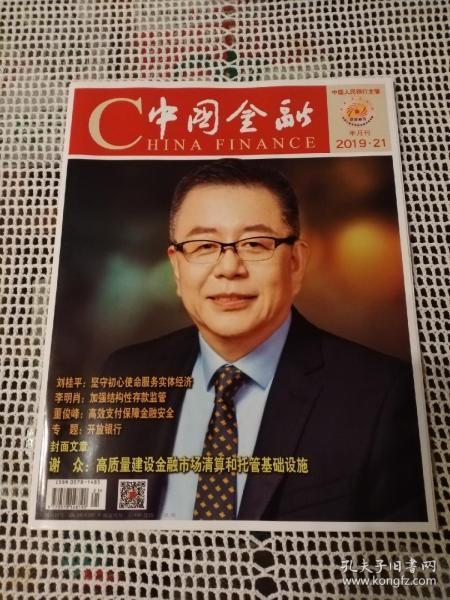 中国金融2019年第21期~谢众:高质量建设金融市场清算和托管基础设施