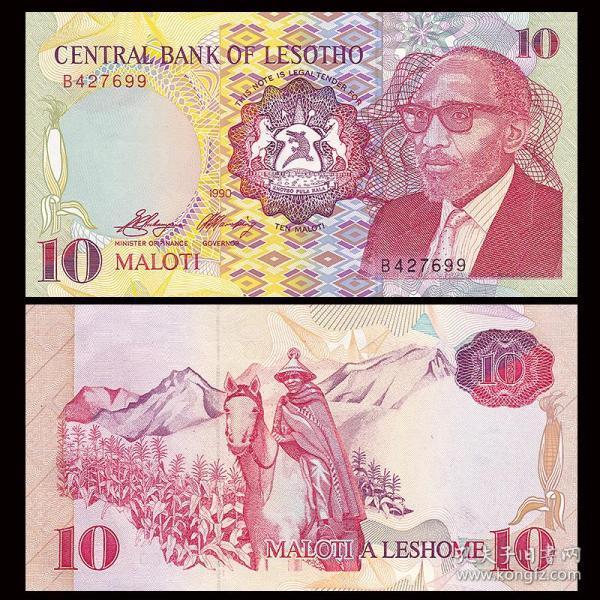 莱索托 10马洛蒂纸币 1990年 外国钱币