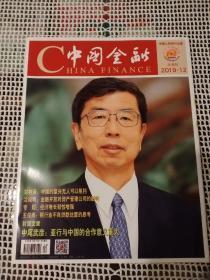 中国金融2019年第12期~中尾武彦:亚行与中国的合作意义重大