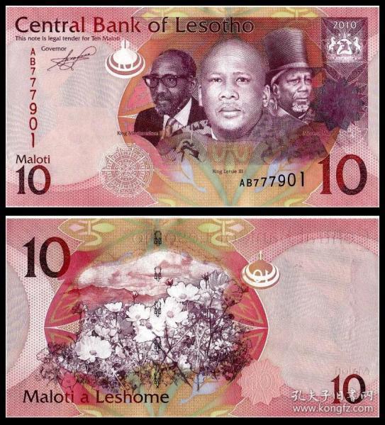 莱索托 10马洛蒂纸币 外国钱币