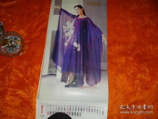 挂历 1986年电影明星风彩(12张全)