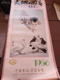 挂历 1986年大地回春(13张全)