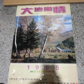 1995年大地风情风景挂历