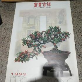 1999年富贵吉祥盆景挂历